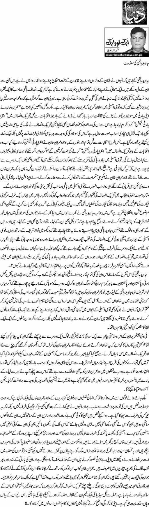 Javed Hashmi Ki Mazrat - Munir Ahmed Baloch