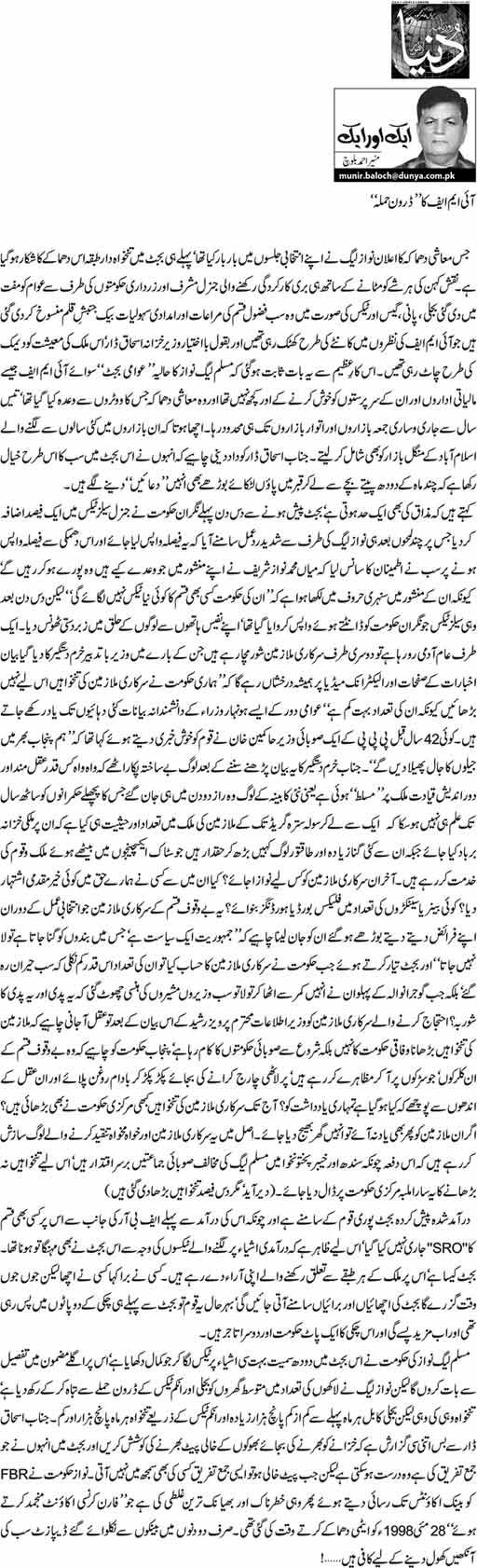 """IMF Ka """"Drone Hamla"""" - Munir Ahmed Baloch"""