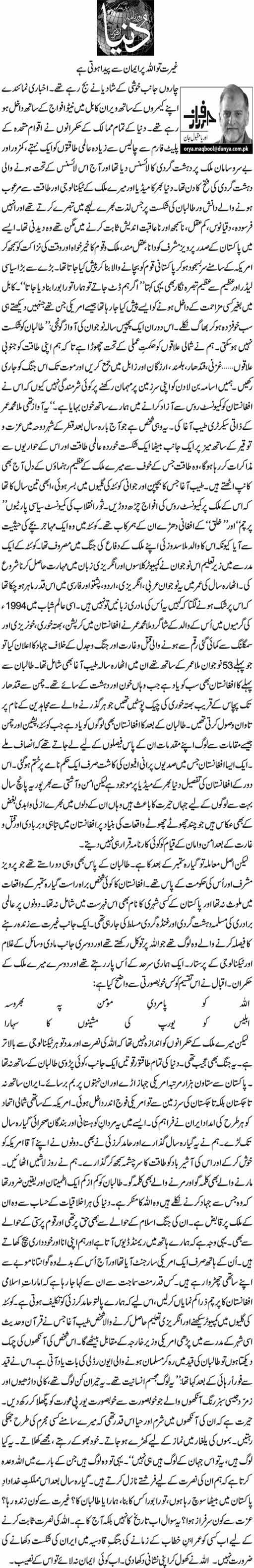 Ghairat To Allah Par Iman Se Paida Hoti Hai - Orya Maqbool Jan
