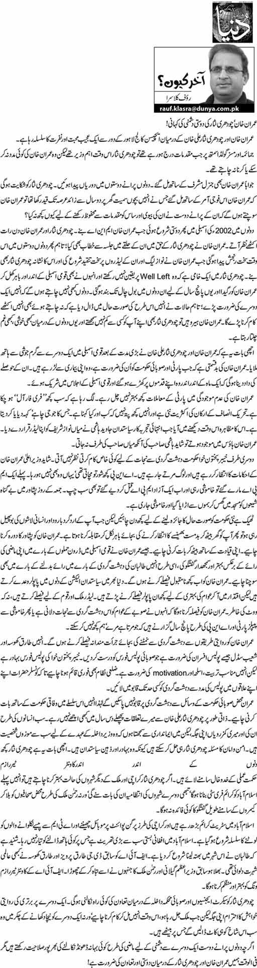 Imran Khan'Chaudhry Nisar Ki Dosti Dushmani Ki Kahani! - Rauf Klasra