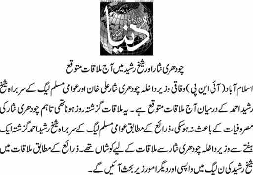 Chaudhry Nisar Aur Sheikh Rasheed Main Aaj Mulakaat Mutwaqqay