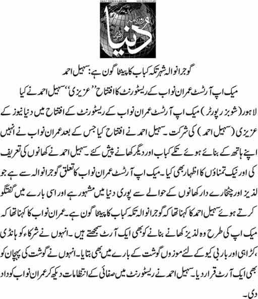 Gujranwala Shaher Tikka Kabab Ka Pentagon Hai: Sohail Ahmed