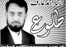 Amaan Ramzan….Dosron Ki Madad Kar K Geo – Irshad Ahmed Arif