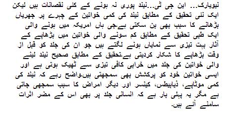 Neend Ki Kami Khawateen K Chihray Par Jhuriyan Parnay Ka Sabab Karar, Nai Tibbi Tehkeek