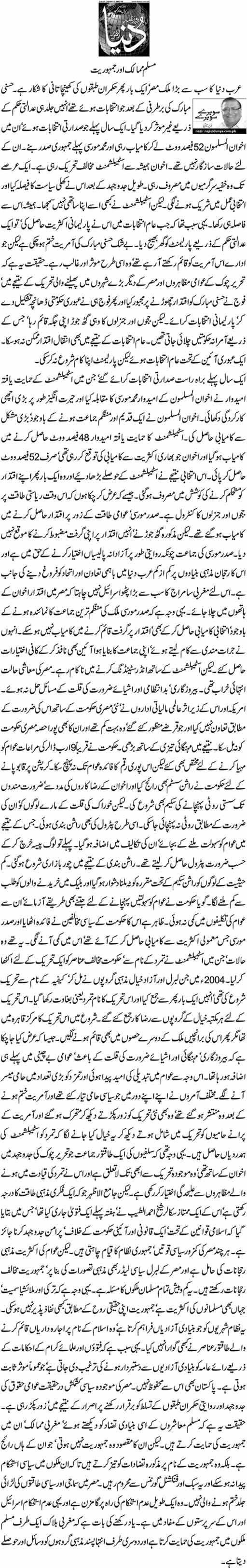 Muslim Mumalik Aur Jumhooriyyat - Nazeer Naji