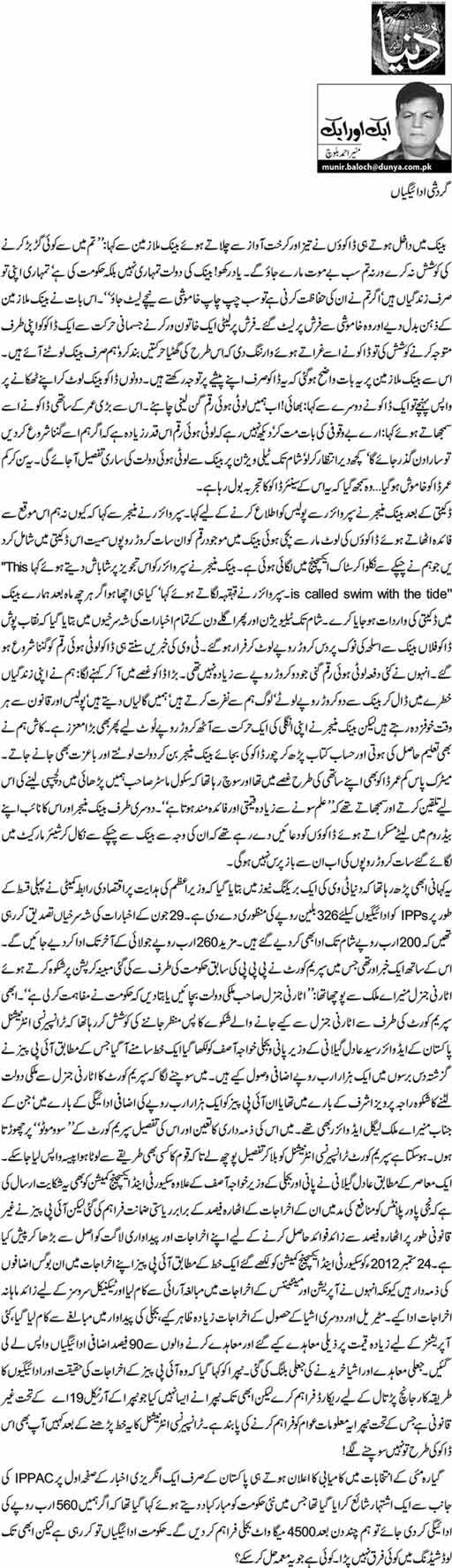 Gardashi Adaigiyan - Munir Ahmed Baloch