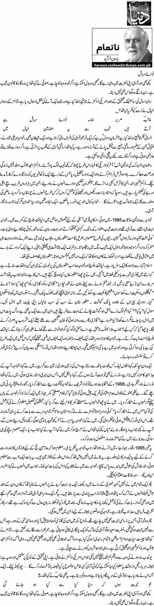 Nawaye Sirosh - Haroon-ur-Rasheed