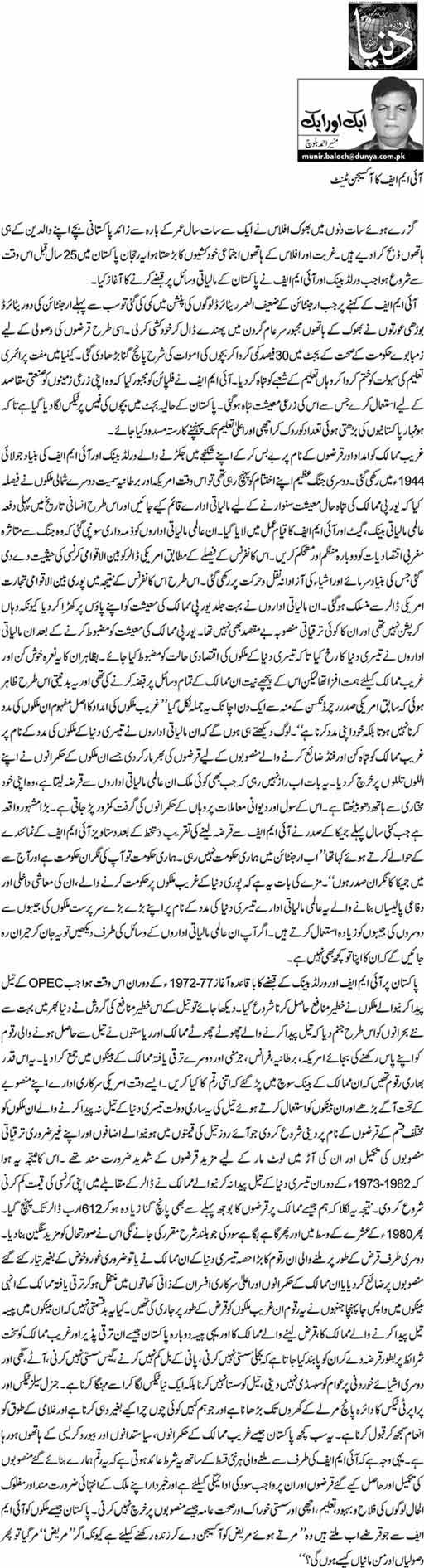 IMF Ka Oxygen Tent - Munir Ahmed Baloch