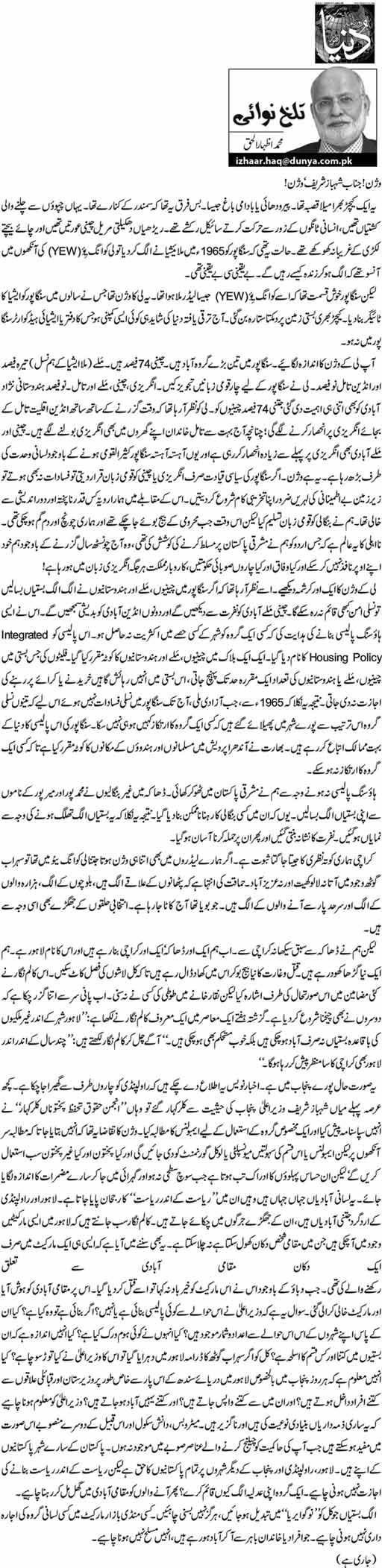 Vision!Janab Shahbaz Sharif 'Vission! - M. Izhar ul Haq