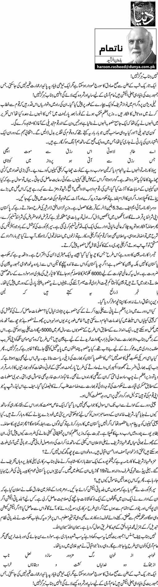 Nahi Janab, Har Giz Nahi! - Haroon-ur-Rasheed