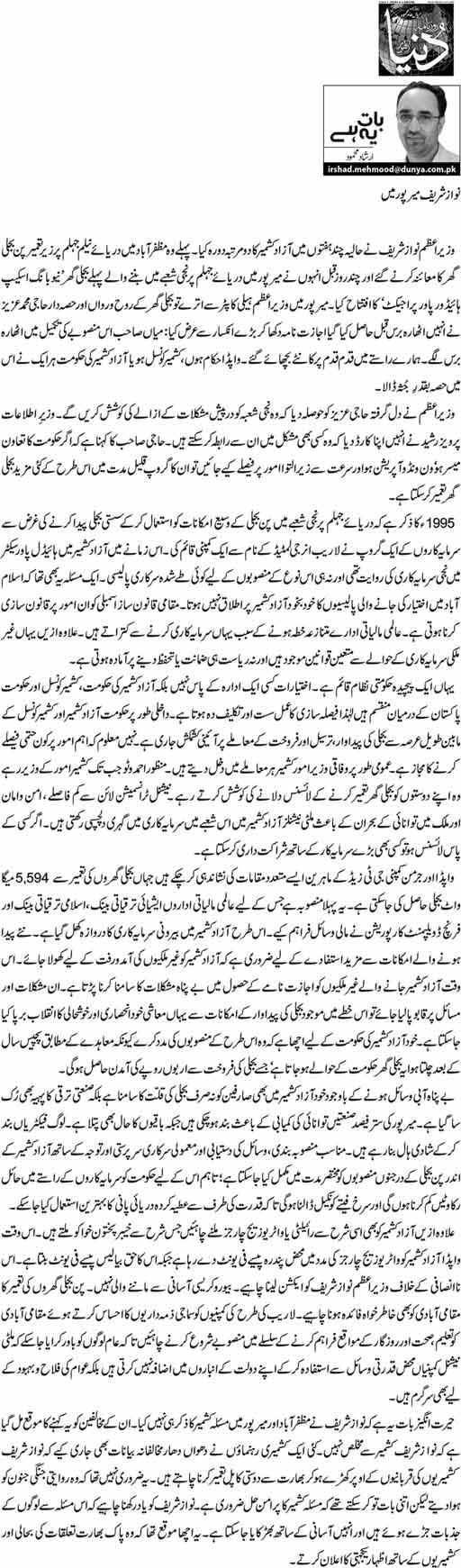 Nawaz Sharif Mirpur Main - Irshad Mehmood