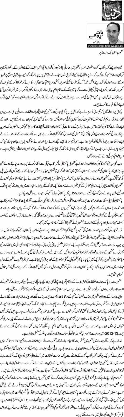 Kashmir: Khatarnaak Rastay Par - Irshad Mehmood