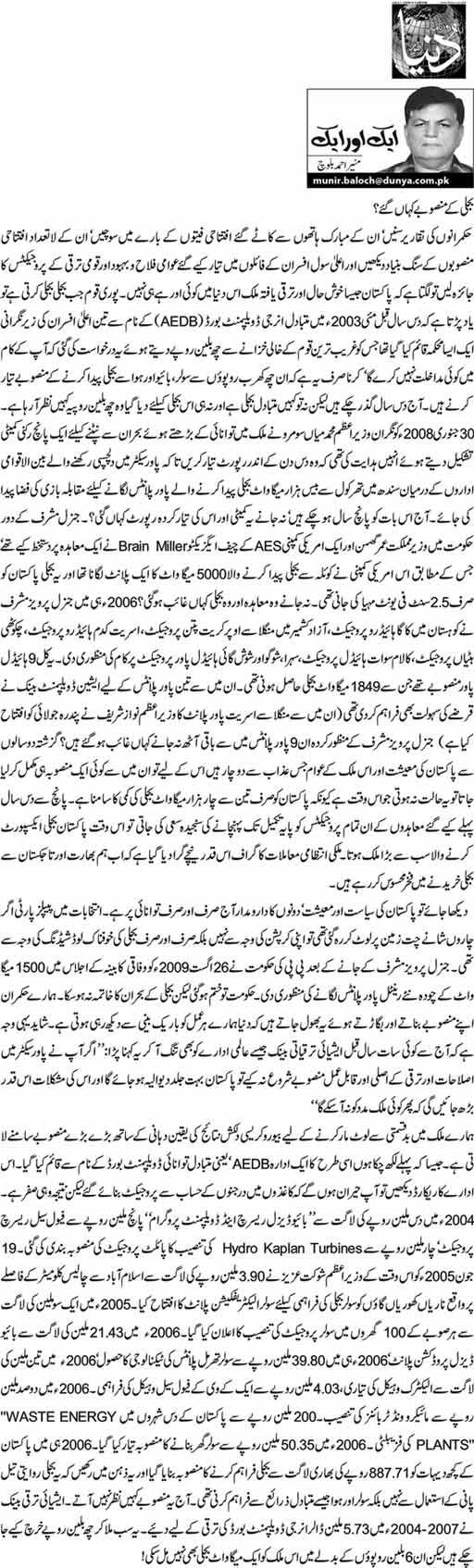 Bijli K Mansoobay Kahan Gay? - Munir Ahmed Baloch