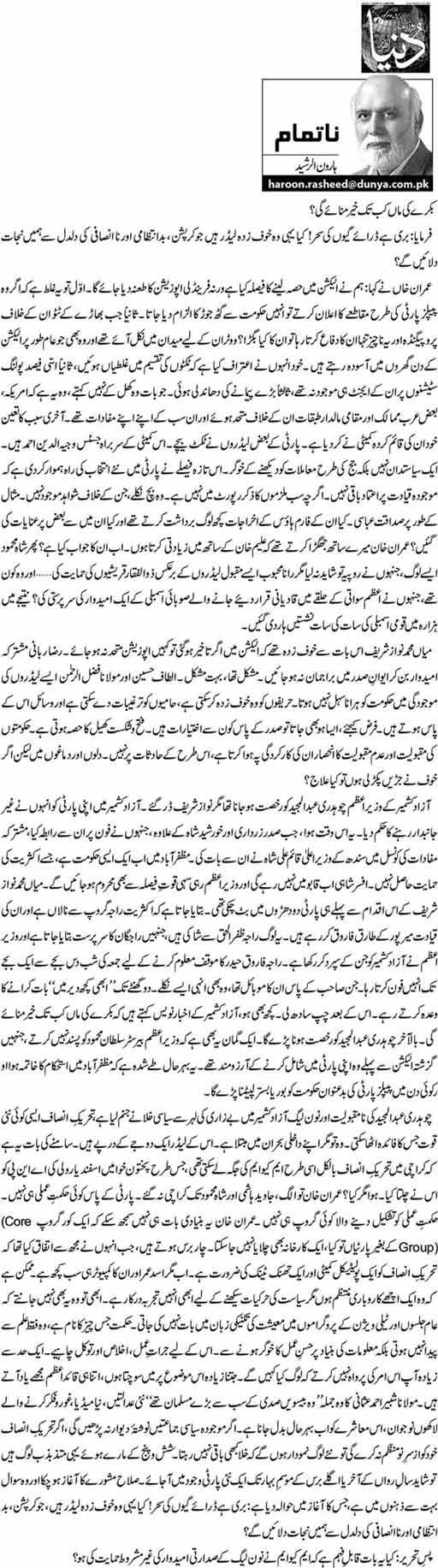 Bakray ki Maa Kab Tak Khair Manaye Gi? - Haroon-ur-Rasheed