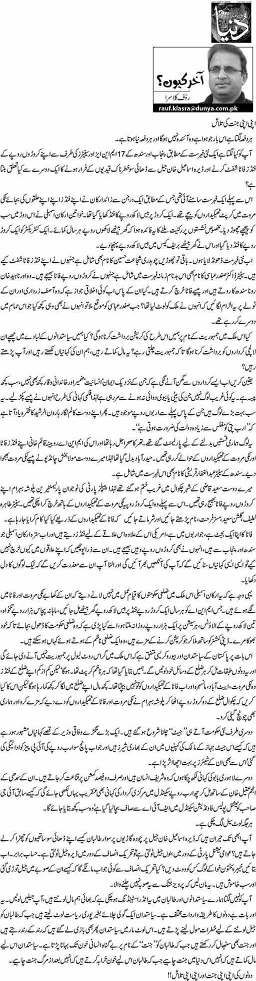 Apni Apni Jannat ki Talash - Rauf Klasra