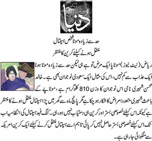 Hadd Se Ziada Mota Shakhs Hospital Muntaqil Honay K Liye Crane Ka Muntazir