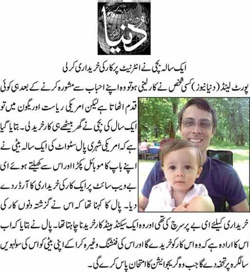 Aik Sala Bachi Ne Internet Par Car Ki Khareedari Kar Li