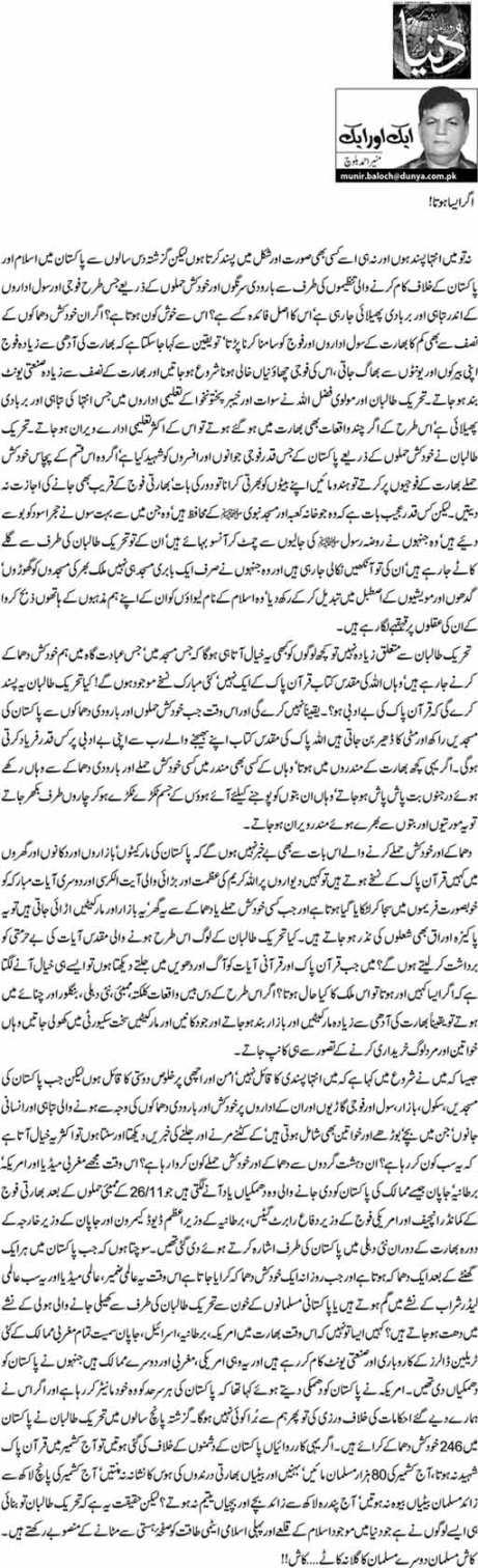 Agar Aisa Hota - Munir Ahmed Baloch