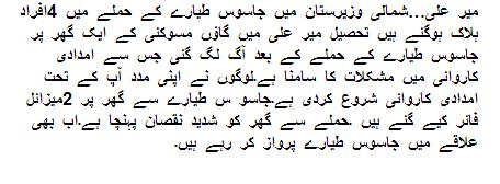 Shumali Waziristan Main Drone Hamlay Main 4 Afraad Halaak