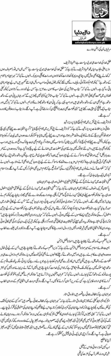 Sukhiyan Un KI Matan Hamare - Zafar Iqbal