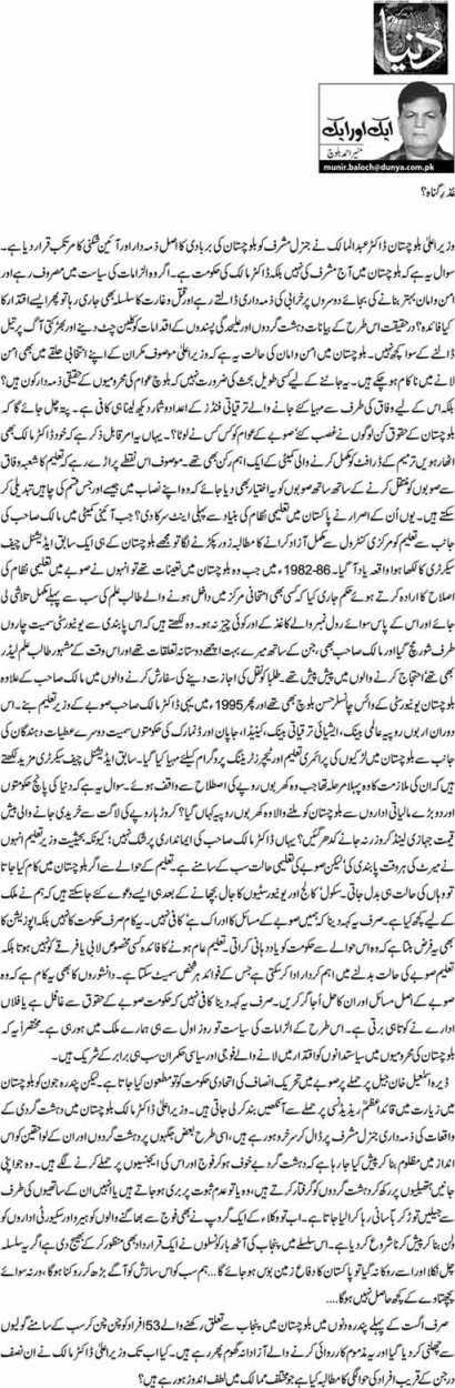 Ozar e Gunah ? - Munir Ahmed Baloch