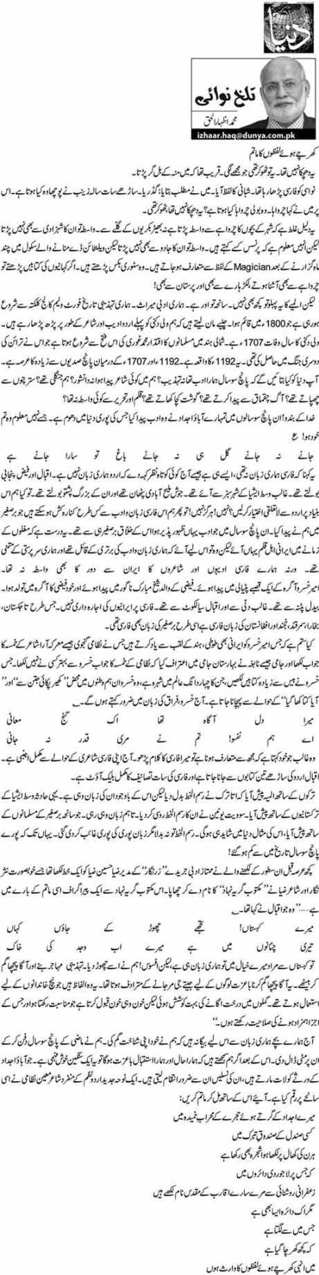 Khurchy Hoye Lafzon Ka Matam - M.Izhar ul Haq