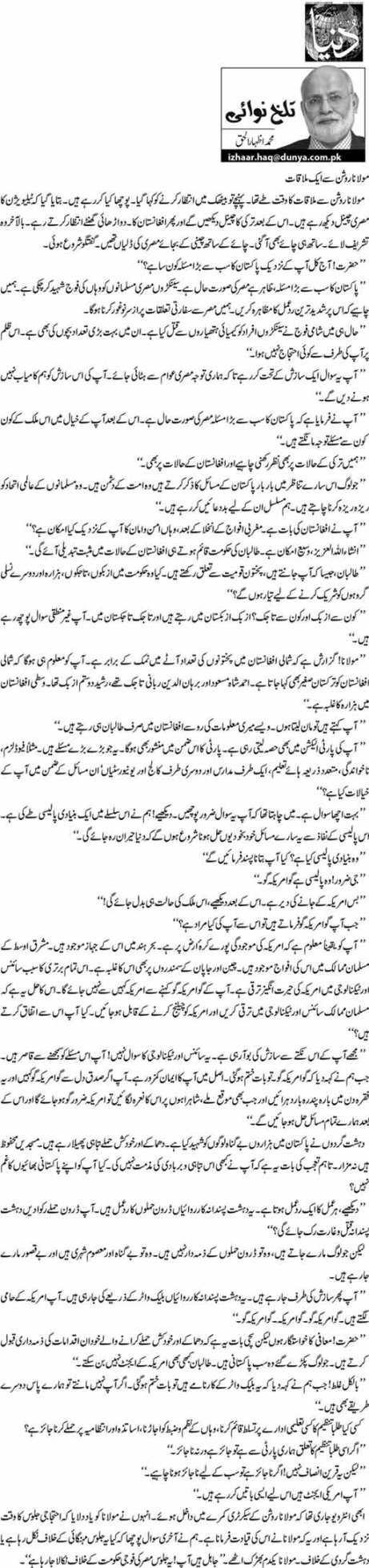 Maulana Roshan Sy Ek Mulakat - M.Izhar ul Haq