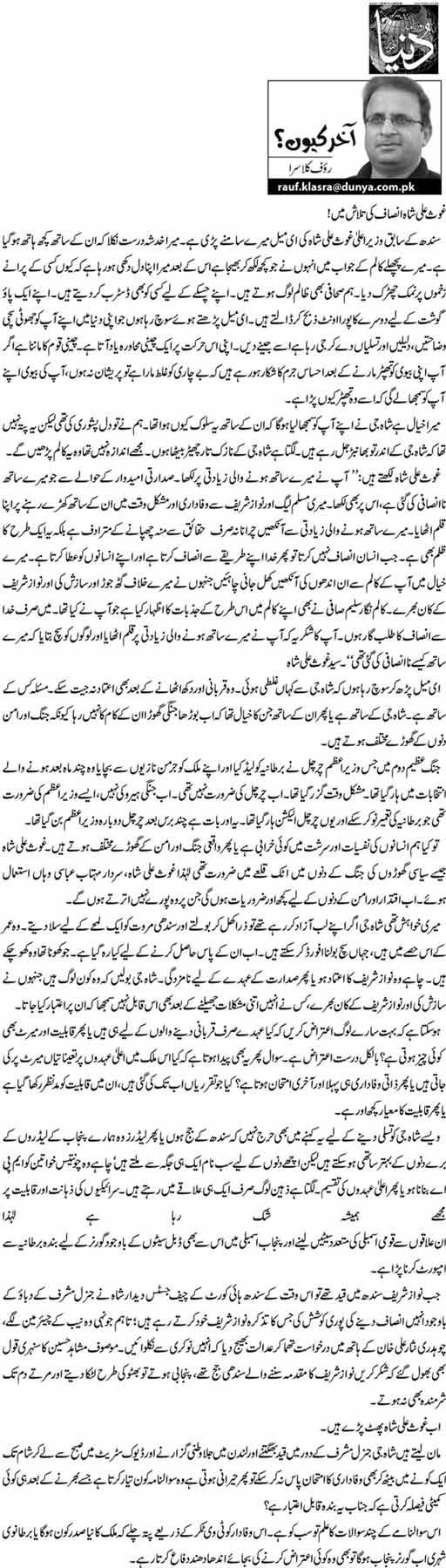 Ghous Ali Shah Insaaf Ki Talash Main! - Rauf Klasra