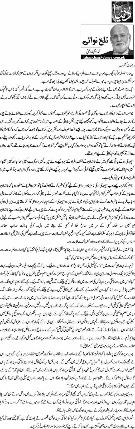 Remote Control - M. Izhar ul Haq