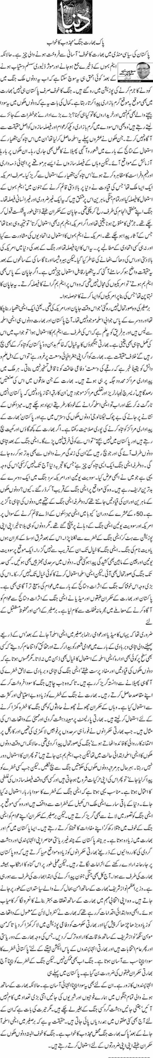Pak Bharat Jang'Majzoob Ka Khawab - Nazeer Naji