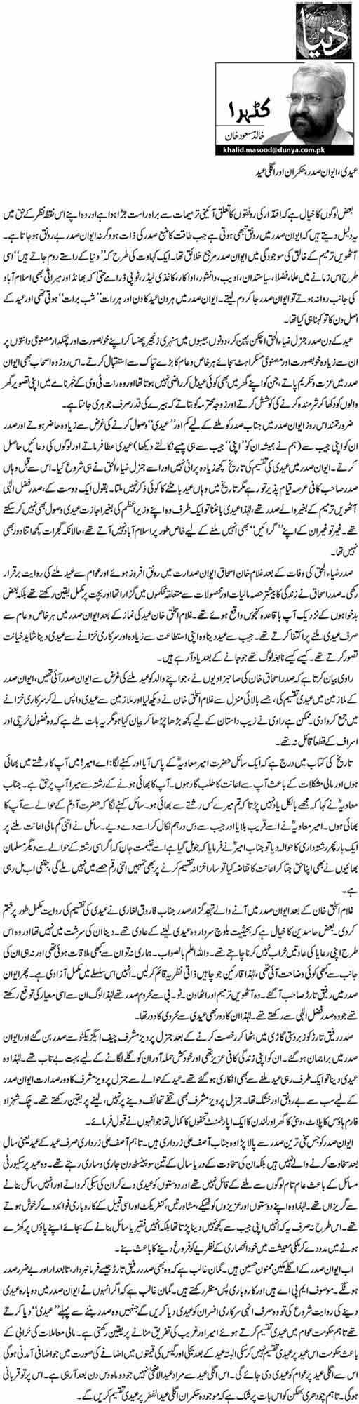 Eidi, Aiwan e Sadar, Hukmaran Aur Agli Eid - Khalid Masood Khan