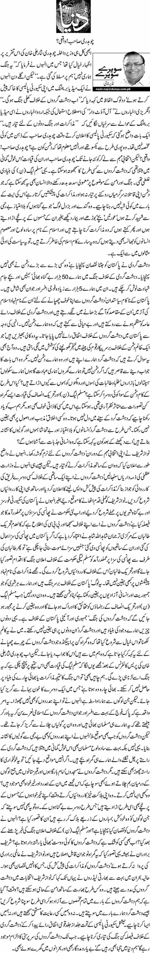Chaudhry Sahib!Waqai? - Nazeer Naji
