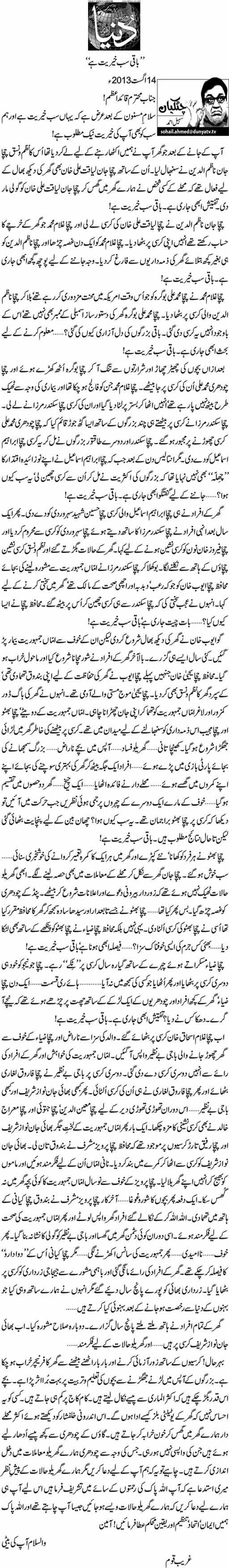"""""""Baki Sub Khairiut Hai"""" - Sohail Ahmed"""