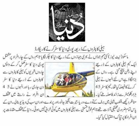 Helicopter Ky Zariye Pori Dunya Ka Safar Karny Ka Record