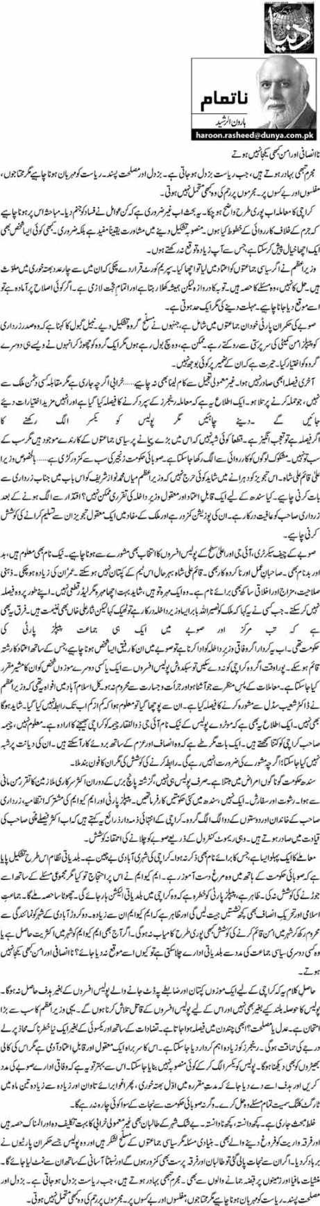 Na Insaafi Aur Aman Kabhi Yakja Nahin Hoty - Haroon ur Rasheed