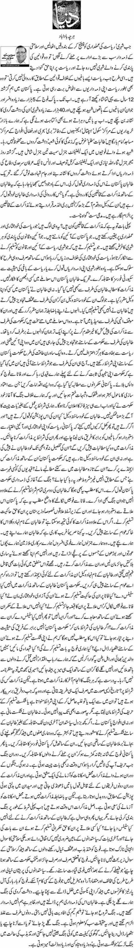 Harcha Baada bad - Nazeer Naji
