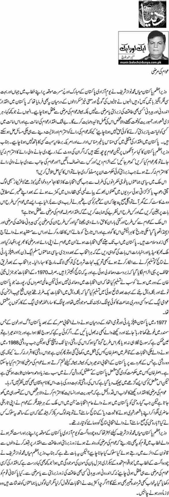 Awam Ki Marzi - Munir Ahmed Baloch