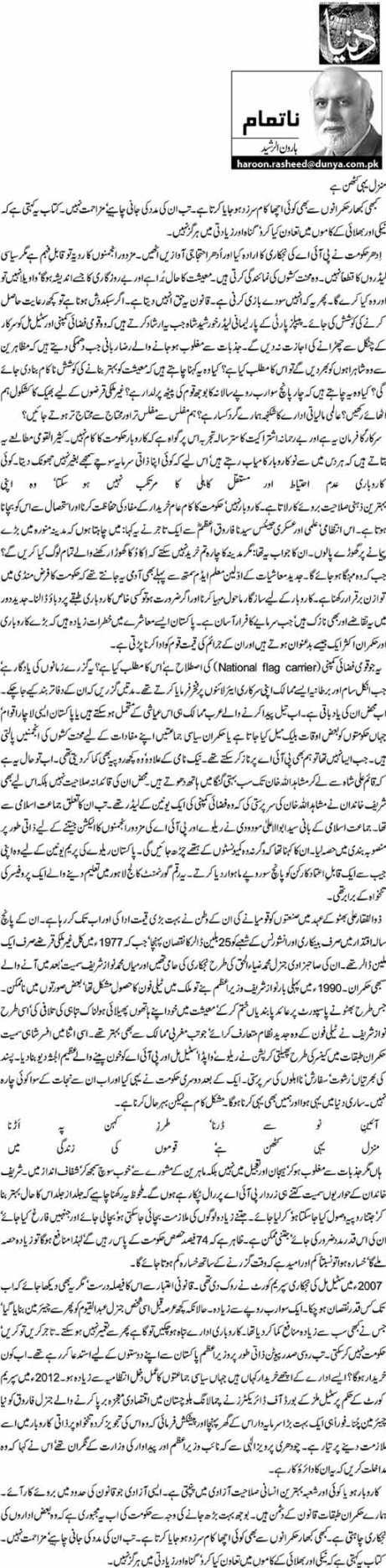 Manzil Yehi Kathan Hai - Haroon ur Rasheed