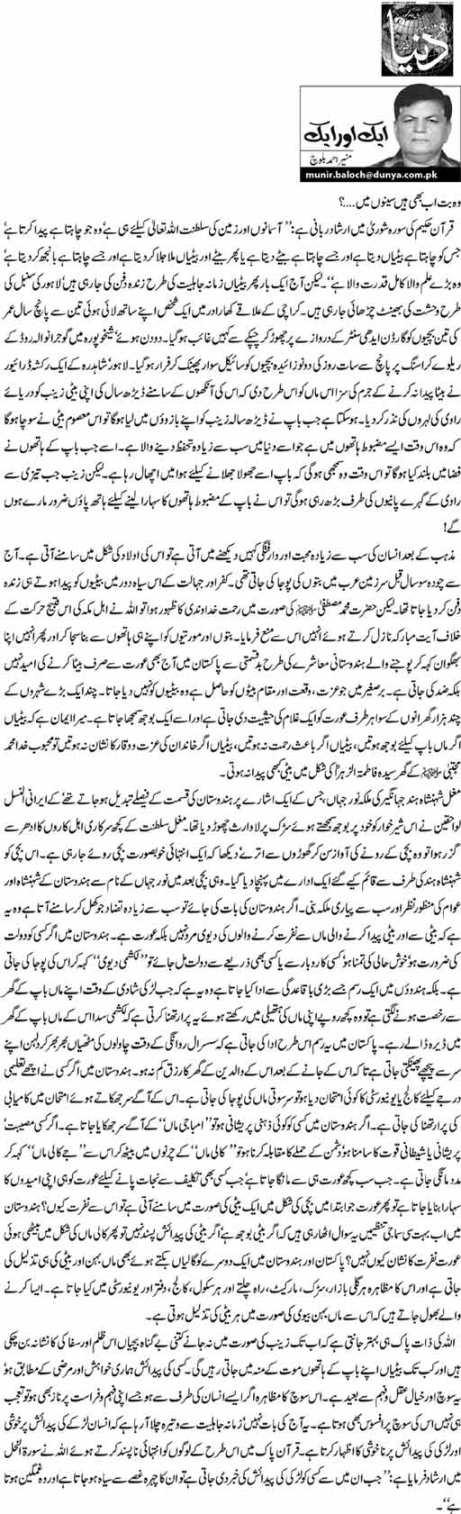 Wo But Ab Bhi Hain Seenun Main....? - Munir Ahmed Baloch
