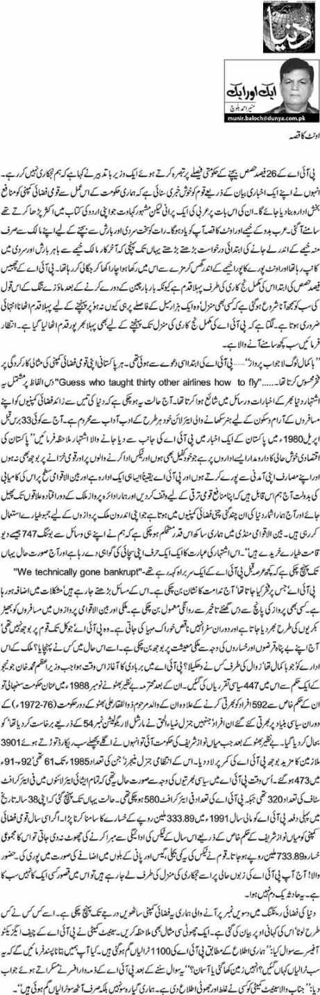 Ont Ka Qisa - Munir Ahmed Baloch