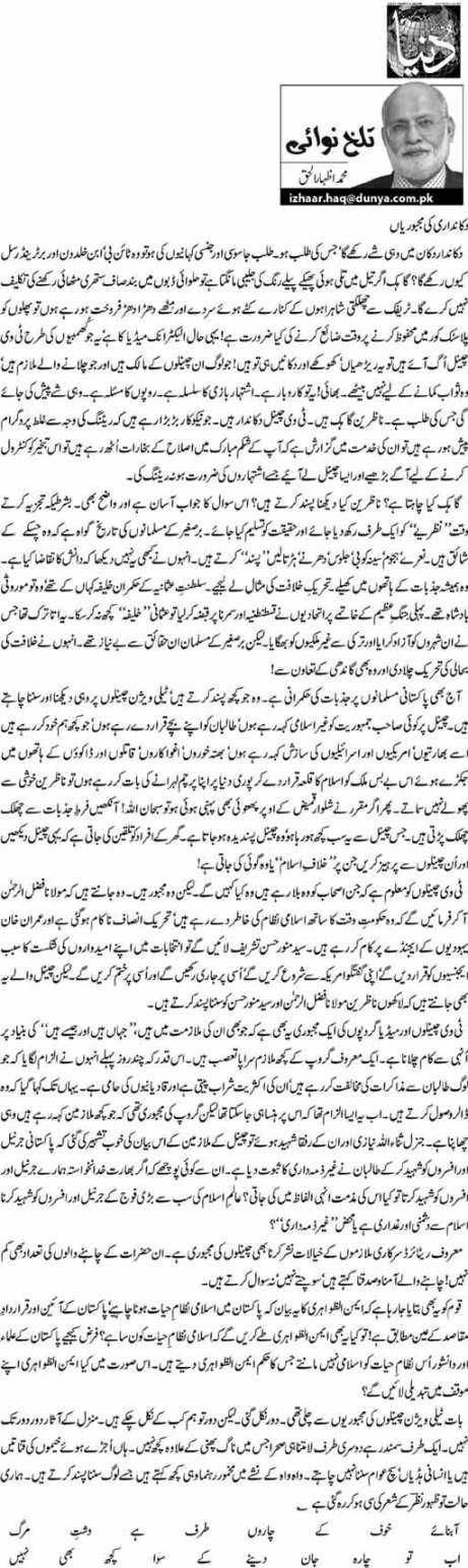 Dukandari Ki Majborian - M. Izhar ul Haq