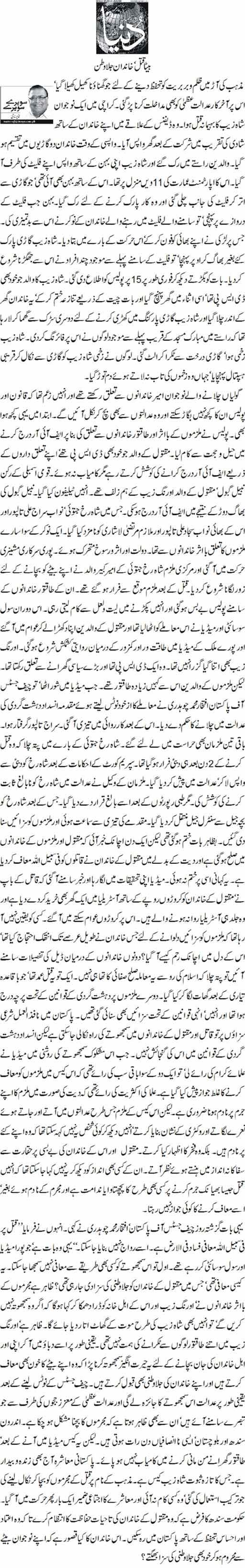 Baita Qatal'Khandaan Jala Watan - Nazeer Naji
