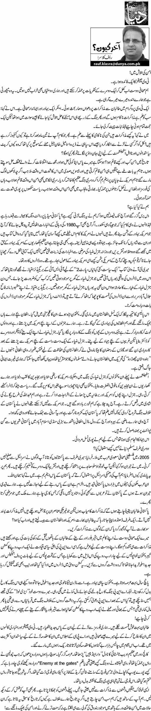 Aman Ki Talash - Rauf Klasra