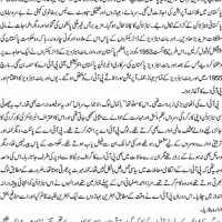 Halwai Ki Dukan Aur Nana Ji Ka Fateha - Khalid Masood Khan