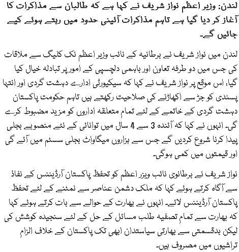 Taliban Sy Muzakarat Aain Main Rehty Hoye Kiye Jaye Gy: Wazir e Azam Nawaz Sharif