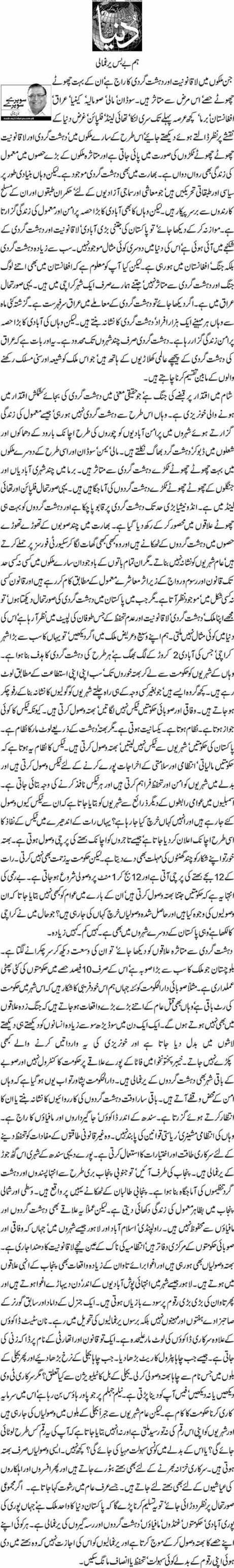 Hum Be Bas Yarghamali - Nazeer Naji