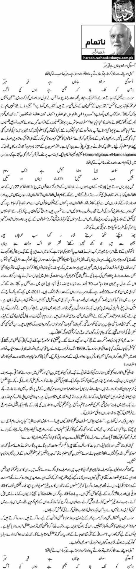 Asodgi Sokhta Janan Hai Qehar Mir - Haroon ur Rasheed