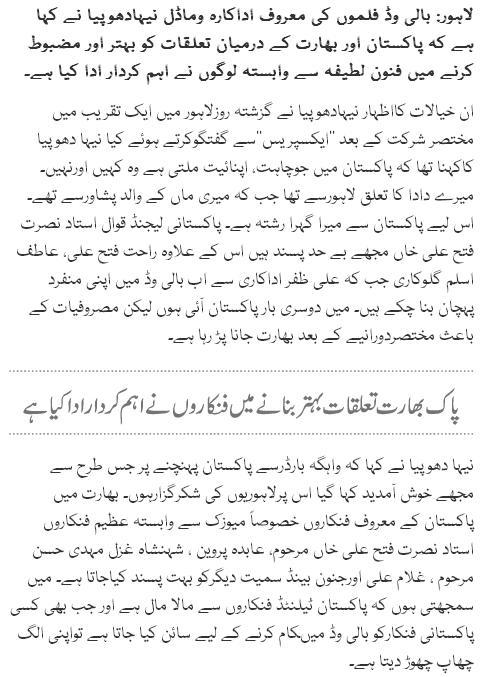 Pakistan Jesi Chahat Aur Apnaiyat Kahin Nahin Milti: Neha Dhupia
