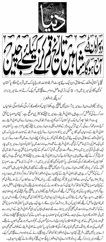 Dosra One Day Aaj Hoga Shaheen Tarekh Raqam Karny Ky Liye Be Chain