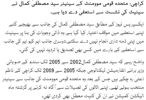 Muttahida Qaumi Movement Ky Senator Syed Mustafa Kamal Ny Senate Ki Nishist Sy Istifa Dy Dia